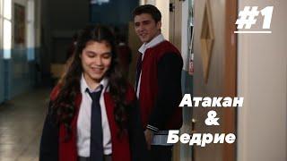 Бедрие и Атакан