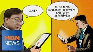 통화 내용 유출한 외교관 귀국…강경화