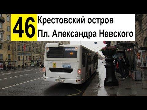 """Автобус 46 """"Крестовский остров - ст. м. """"Площадь Александра Невского"""" (трасса изменена)"""