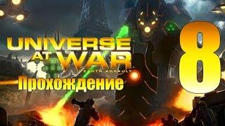 Universe at War: Earth Assault - ч.8 [Пора домой?] [Новус]