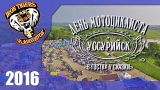 День мотоциклиста 2016 [Уссурийск, Iron Tigers MC]
