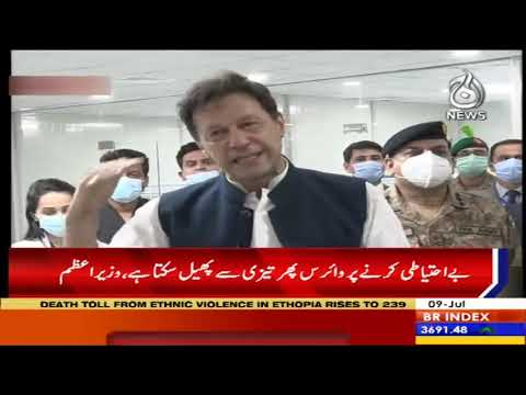 Headlines 12 PM | 9 July 2020 | Aaj News | AJT
