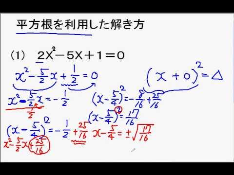 中3数学(2次方程式)解の公式 : 中学 数学 関数 グラフ : 中学