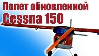 видео: Cessna 150. Полет обновленной модели   Хобби Остров.рф