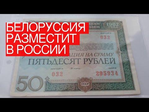 Белоруссия разместит вРоссии облигации насумму до30млрд рублей