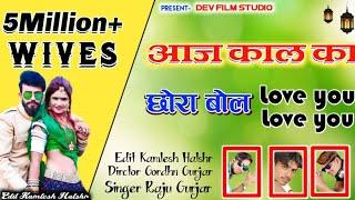 जानू बोले लव यू लव यू || Janu Bolo I Love You || Rajasthani Hot Song 2019
