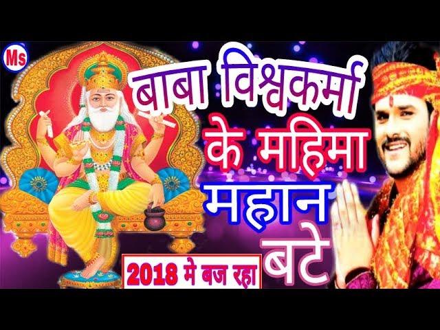 2018 #?????????? ???? ?????? || Baba Ta #Vishwakarma Ke Mahima Mahan Bate || ???? ???????? ??