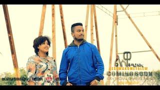 ልሰዋ ቆምያለው EbenEzer Tadesse & Eden Emiru (ክስውእ ደው ኢለ ) ARISE SHINE GOSPEL MISSION