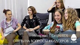 Интервью с OPEN KIDS: группа отвечает на вопросы Кидсерсов - Open Art Studio
