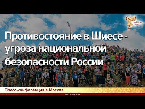 Противостояние в Шиесе – угроза национальной безопасности России