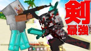【Minecraft】信じられるのは剣だけ…銃モードであえて剣だけで戦うぞ!ベ…