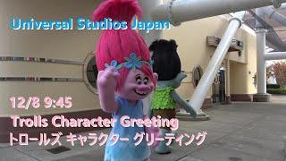 USJ Trolls Character Greeting 12/8  9:45