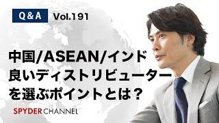第191回 【Q&A】中国/ASEAN/インド 良いディストリビューターを選ぶポイントとは?