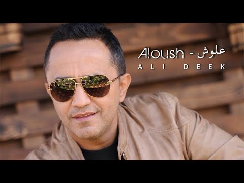 Ali Deek - Aloush   علي الديك - علوش