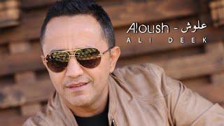 Ali Deek - Aloush | علي الديك - علوش