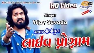 Vijay Suvada ll LIVE PROGRAM ll FULL HD VIDEO (NS STUDIO)