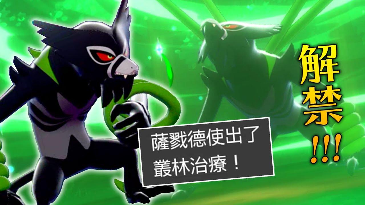 幻之寶可夢解禁!!! 劇場版限定「薩戮德」先行體驗!【寶可夢劍盾】