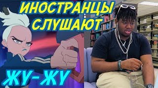 Download ИНОСТРАНЦЫ СЛУШАЮТ: ЛЕНИНГРАД ft. ГЛЮКОЗА ft. ST - ЖУ - ЖУ. ИНОСТРАНЦЫ СЛУШАЮТ РУССКУЮ МУЗЫКУ. Mp3 and Videos