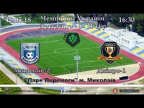 """31 Тур ФК """"Миколаїв-2"""" - СК """"Дніпро-1"""". LIVE"""