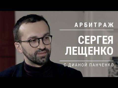 Сергей Лещенко - об источниках, олигархах и отношении к деньгам.