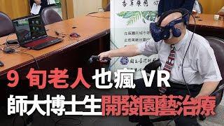 9旬老人也瘋VR 師大博士生開發園藝治療【央廣新聞】