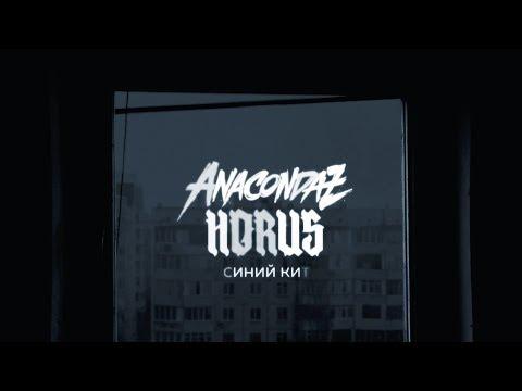 Anacondaz X Horus – Синий кит (Official Lyric Video)