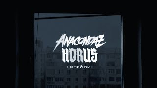 Anacondaz x Horus - Синий кит (Official Lyric Video)