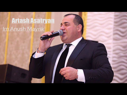 Artash Asatryan - Im Anush Mayrik (New Audio 2017)