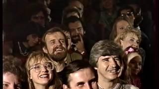 """""""Вокруг смеха"""" 1991"""
