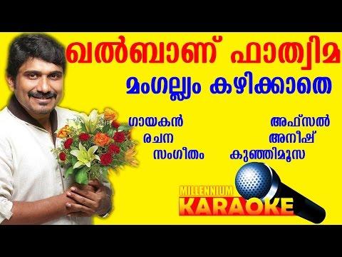 mangallyam kazhikkathe | karaoke with lyrics | khalbanu fathima Album Karoake