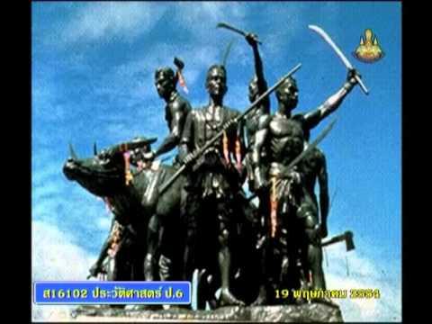 003 540519 P6his C historyp 6 ประวัติศาสตร์ป 6 บุคคลสำคัญในประวัติศาสตร์ เช่น ร.1 ร.5  ท้าวสุรนารี