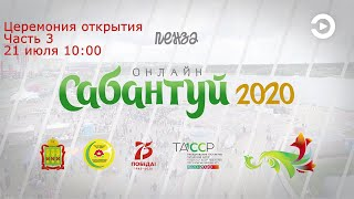 онлайн-Сабантуй Пенза-2020 Церемония открытия, часть 3