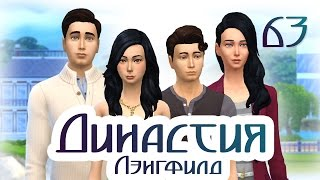 The Sims 4 Династия Лэнгфилд 63 серия