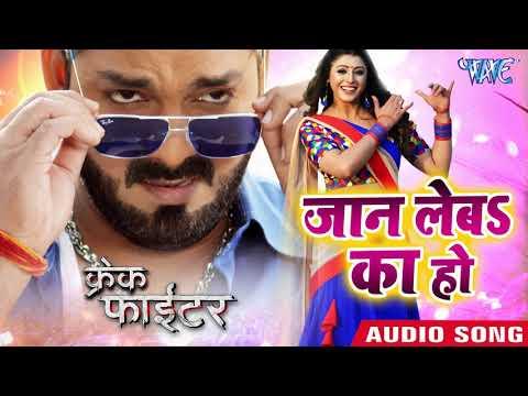 जान लेबS का हो - Pawan Singh - Crack Fighter -Jaan Leba Ka Ho - Bhojpuri Movie Song 2019