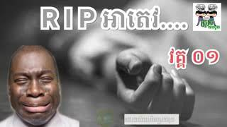R I P អាតេវអើយ អាតេវ part 01 The man dies by The Troll Cambodia