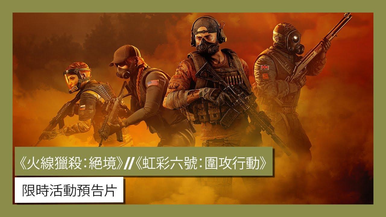 《火線獵殺:絕境》X《虹彩六號:圍攻行動》限時活動預告片