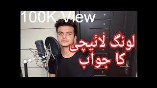 Reply To Laung Laachi Song   YouTube long lachi ka jawab