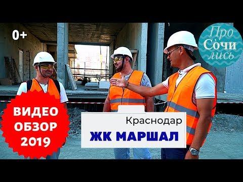 🔻ЖК Маршал Краснодар ✔Фестивальный район ФМР ➤квартира в центре от застройщика 🔵 видео ПроСОЧИлись