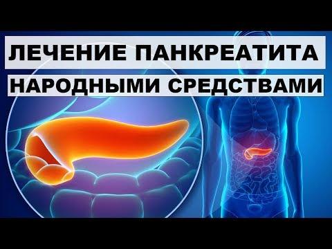 ПАНКРЕАТИТ ЛЕЧЕНИЕ НАРОДНЫМИ СРЕДСТВАМИ.Диета при панкреатите.