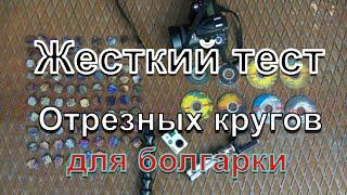Жесткий тест отрезных абразивных кругов для болгарки d125(Мы провели очередной тест отрезных кругов d125 мм и сняли это все на видео. Смотрите и делитесь с друзьями!..., 2016-08-30T08:55:53.000Z)