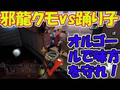 【第五人格】邪龍クモvs踊り子 青オルゴールでトンネル防止【Identity V】#27