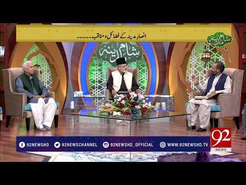 Shaam E Madina   Ansar E Madina    Nazir Ahmed Ghazi    3 June 2018   92NewsHD