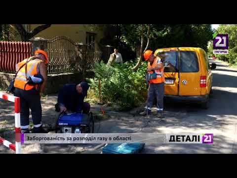 21 channel: Заборгованість за розподіл газу в області