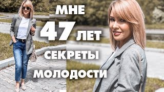 В 47 ВЫГЛЯЖУ НА 35КАК ВЫГЛЯДЕТЬ МОЛОЖЕЧТО ПРИБАВЛЯЕТ ВОЗРАСТСЕКРЕТЫ МОЛОДОСТИТАТЬЯНА РЕВА