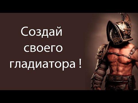Создай своего гладиатора !