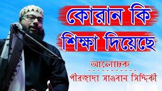 কোরান কি শিক্ষা দিয়েছে    Bangla New Waz    Pirzada Sowban Siddique