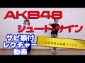 AKB48/シュートサイン サビ振付レクチャー