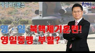 英ㆍ日 북핵제거훈련! 영일동맹 부활?