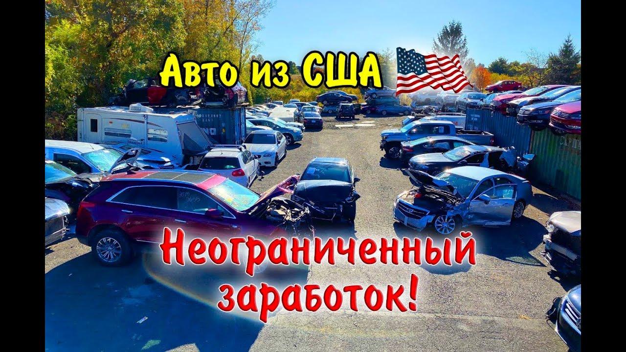 Биточки в Украину , 3 авто для заказчика. Авто из США