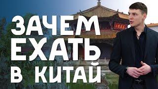 Зачем ехать в Китай? Про поездку в Китай, выставки в Китае, отзыв про поездку.